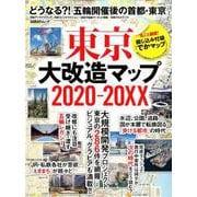 東京大改造マップ2020-20XX [ムックその他]