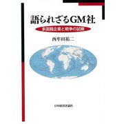 語られざるGM社-多国籍企業と戦争の試練 [単行本]