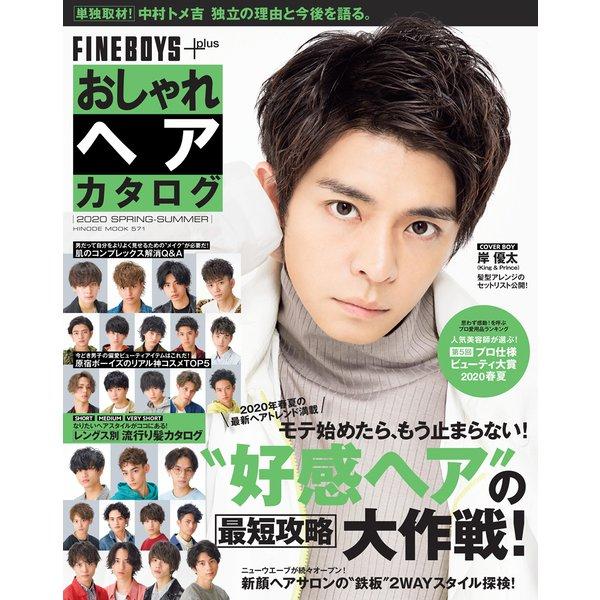 FINEBOYS+plus おしゃれヘアカタログ 2020 SPRING-SUMMER [ムックその他]