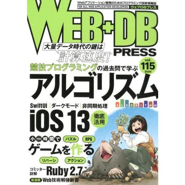 WEB+DB PRESS Vol.115 [単行本]