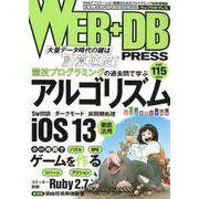 WEB+DB PRESS Vol.115 [単行本]