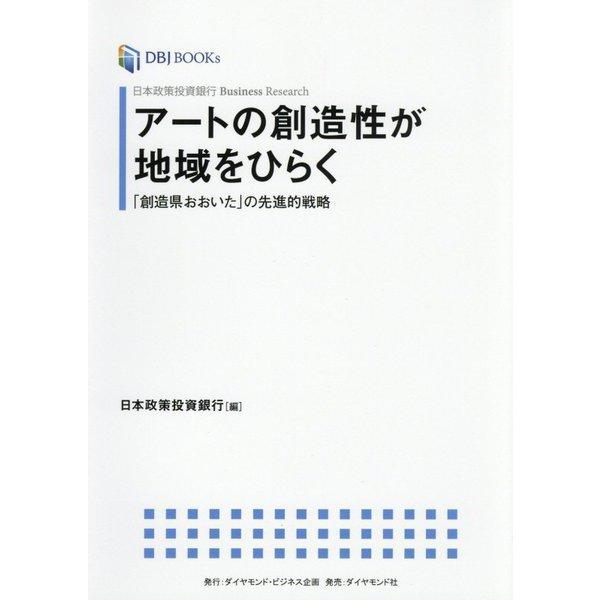 日本政策投資銀行 Business Research アートの創造性が地域をひらく-「創造県おおいた」の先進的戦略 [単行本]