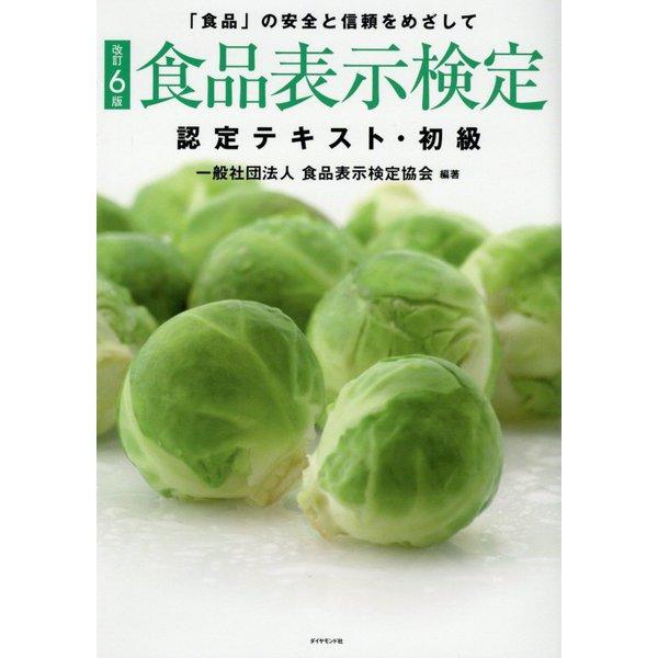 (改訂6版)食品表示検定認定テキスト・初級 [単行本]