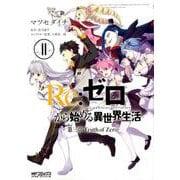 Re:ゼロから始める異世界生活 第三章 Truth of Zero 11<11;69>(MFコミックス アライブシリーズ) [コミック]