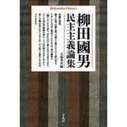 柳田國男民主主義論集<885>(平凡社ライブラリー) [全集叢書]