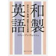 和製英語―伝わらない単語、誤解される言葉(角川ソフィア文庫) [文庫]