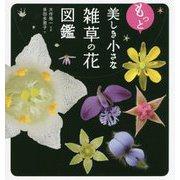 もっと美しき小さな雑草の花図鑑 [単行本]