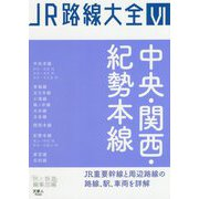 中央・関西・紀勢本線(JR路線大全) [単行本]