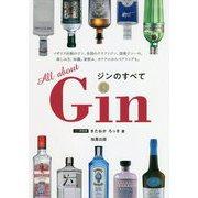 Gin ジンのすべて [単行本]