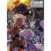 ハルタ 2020-FEBRUARY volume 71(ハルタコミックス) [コミック]