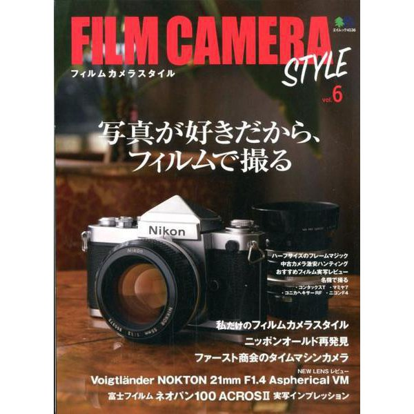 FILM CAMERA STYLE Vol.6 [ムックその他]