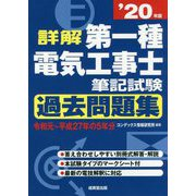 詳解 第一種電気工事士筆記試験過去問題集〈'20年版〉 [単行本]