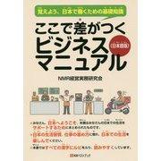 ここで差がつくビジネスマニュアル 日本語版-覚えよう、日本で働くための基礎知識(ベストセレクト 881) [単行本]