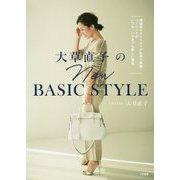 大草直子のNew BASIC STYLE-理論派スタイリストが私服で解説!ベーシックがいつも、いつまでも新しい理由 [単行本]