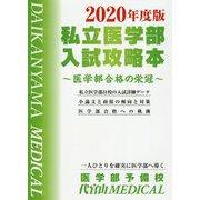 私立医学部入試攻略本 2020年度版-医学部合格の栄冠 [単行本]