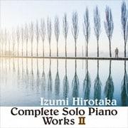 コンプリート・ソロ・ピアノ・ワークス Ⅱ