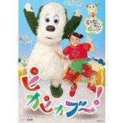いないいないばあっ! ピカピカブ~! (NHK DVD)