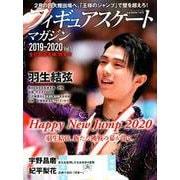 フィギュアスケートマガジン2019-2020 Vol.5 全日本選手権特集号 (B.B.MOOK1475) [ムック・その他]