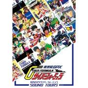 新世紀GPX サイバーフォーミュラ SOUND TOURS -ROUND 1- ~ORIGINAL SOUND TRACK COLLECTION~ [CD]