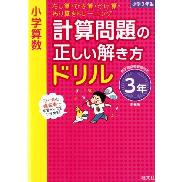 小学算数 計算問題の正しい解き方ドリル 3年 新装版 [全集叢書]