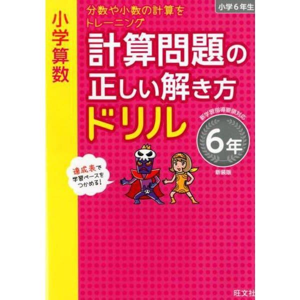 小学算数 計算問題の正しい解き方ドリル 6年 新装版 [全集叢書]
