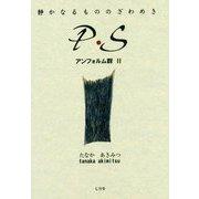 静かなるもののざわめき P・S―アンフォルム群〈2〉 [単行本]