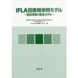 IFLA図書館参照モデル-書誌情報の概念モデル [単行本]