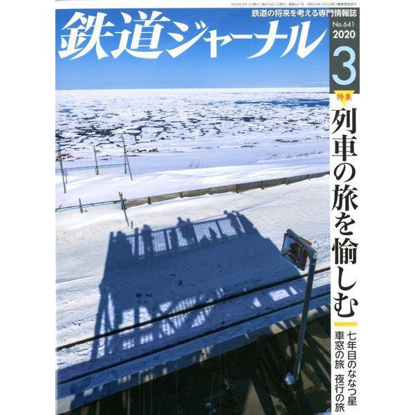 鉄道ジャーナル 2020年 03月号 [雑誌]