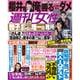 週刊女性 2020年 2/4号 [雑誌]
