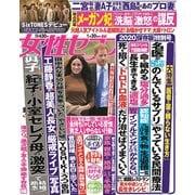 週刊 女性セブン 2020年 1/30号 [雑誌]