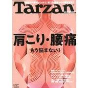 Tarzan (ターザン) 2020年 2/13号 [雑誌]