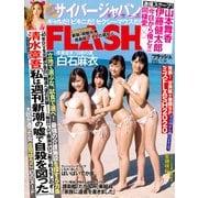 週刊FLASH 2020年 1/28号 [雑誌]