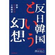 反日韓国という幻想-誤解だらけの日韓関係 [単行本]