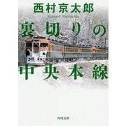 裏切りの中央本線(角川文庫) [文庫]