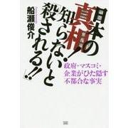 日本の真相!知らないと「殺される!!」-政府・マスコミ・企業がひた隠す不都合な事実(日本の真相!<5>) [単行本]