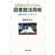 日本史を学ぶための図書館活用術-辞典・史料・データベース [単行本]