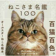ねこさま名鑑100 [単行本]