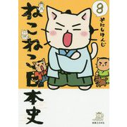 ねこねこ日本史(8) [コミック]