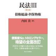 民法〈3〉債権総論・担保物権 第4版 [単行本]