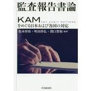 監査報告書論-KAMをめぐる日本および各国の対応 [単行本]