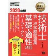 技術士教科書 技術士 第一次試験問題集 基礎・適性科目パーフェクト 2020年版(EXAMPRESS-技術士教科書) [単行本]