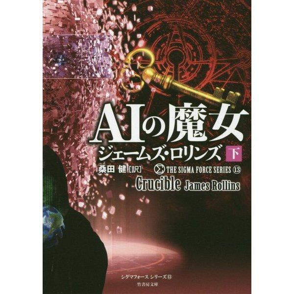 AIの魔女 下 (竹書房文庫-シグマフォース<13>) [文庫]