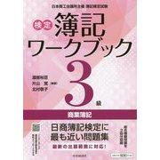 検定簿記ワークブック/3級商業簿記 [全集叢書]