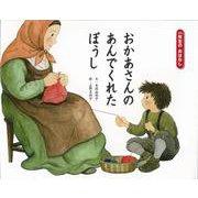 おかあさんのあんでくれたぼうし(一年生のおはなし〈4〉) [絵本]