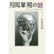月岡草飛の謎 [単行本]