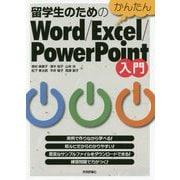 留学生のためのかんたんWord/Excel/PowerPoint入門 [単行本]
