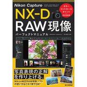 Nikon Capture NX-D RAW現像 パーフェクトマニュアル(カラーコントロールポイント完全対応版) [単行本]