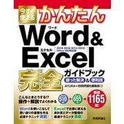 今すぐ使えるかんたん Word&Excel完全ガイドブック 困った解決&便利技 (2019/2016/2013/2010/Office 365対応版) [単行本]