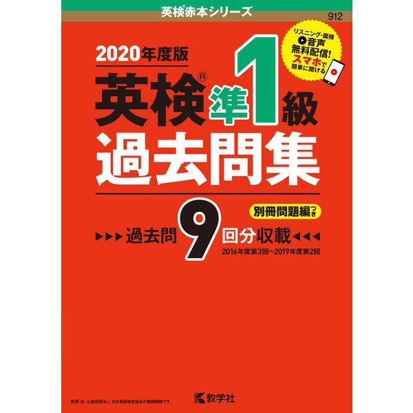 英検準1級過去問集(英検赤本シリーズ<準1級>) [全集叢書]