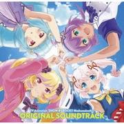 TVアニメ「SHOW BY ROCK!!ましゅまいれっしゅ!!」オリジナルサウンドトラック